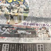 【悲報】渡部夏史くん、スポーツ新聞の一面で晒されるwwwwwwwwww