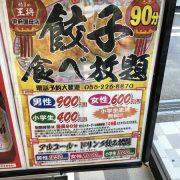 【朗報】餃子の食べ放題90分600円wwwwwwwwwww