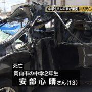 【岡山】中学生男女5人の死傷事故、車内からとんでもない物が見つかる…完全にアウト…
