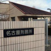 【悲報】名古屋刑務所の受刑者が死亡→ 居室に衝撃の事実判明・・・