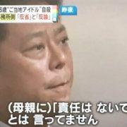 16歳アイドル自殺、事務所の佐々木貴浩社長の過去がやばすぎる…(画像あり)