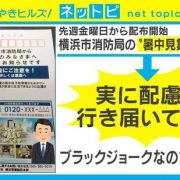 横浜市消防局の暑中見舞いハガキが「ブラックジョーク?」と話題にwww