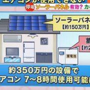 【画像】千葉大停電、まさかの家が大勝利wwwwwwwww