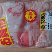 【画像】今スーパーで鶏肉ゲットしてきたけど安いと思うか教えてくれwww