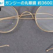 ガンジーの丸眼鏡、英オークションで3600万円で落札www