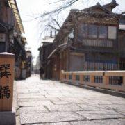 【新型コロナ】京の花街、終了のお知らせ・・・・・・