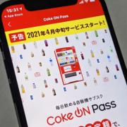 【画像】コカコーラ、月1350円で自販機ドリンク飲み放題のサブスクを開始wwwwwww