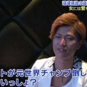 【悲報】亀田興毅に負けたホストのその後wwwアカンでしょwwwww(画像あり)